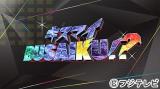 『キスマイBUSAIKU!?』が4月より月曜午後11時枠に昇格へ (C)フジテレビ