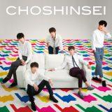 超新星の18thシングル「きっと」初回盤、CD+アナザージャケット(ソロランダム)