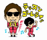 LINE公式スタンプ『しゃべる8.6秒バズーカー』(C)YOSHIMOTO KOGYO CO.,LTD.
