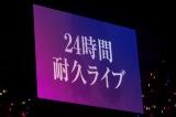 山田菜々の「24時間耐久ライブ」がVTRで発表された(C)NMB48