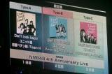 3月31日発売の山田菜々センターシングル「Don't look back!」収録内容も発表(C)NMB48