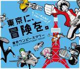 『ONE PIECE』の史上初のテーマパーク「東京ワンピースタワー」キービジュアル(C)尾田栄一郎/集英社・フジテレビ・東映アニメーション (C)Amusequest Tokyo Tower LLP