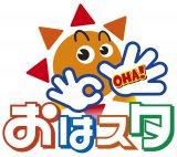 4月から『おはスタ』がリニューアル。親子で楽しめる番組に(C)テレビ東京