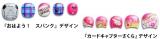 『なかよし』1月号 60周年記念ふろく第1弾「恋ネイルカンペキセット」