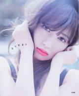小嶋陽菜写真集『どうする?』表紙カット