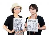 1年ぶりにオールナイトニッポンに復活する(左から)久保ミツロウと能町みね子