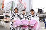「美噛むプロジェクト」の一環として牛の格好をしたイケメンたちが無料配布