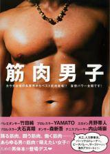 「〇〇男子本」イロイロ! 『筋肉男子』(主婦の友社)