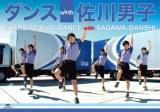 「〇〇男子本」ブームでミュージカル、DVDまで! 佐川男子のミュージカルに出演するNAKED BOYZが出演するエクササイズDVD『ダンスwith佐川男子』(ソニー・ミュージックレコーズ)