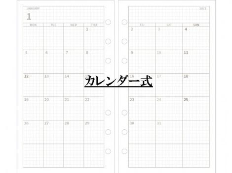 カレンダー式の手帳
