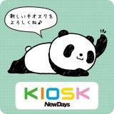JR東日本の駅売店「KIOSK」の新型ショップ『NewDays KIOSK』 ecute上野公園通路店では14日、エキュート上野のマスコットキャラクター「うえきゅん」が利用者にオリジナルチロルチョコをプレゼントする企画も