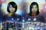 島ゆいか(左)と飯田來麗のユニット「スピカの夜」がデビュー曲「SPICA」MVを初公開