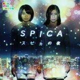島ゆいか&飯田來麗のユニット、スピカの夜のデビュー曲「SPICA」のジャケット(配信限定)