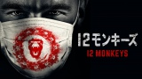 「Hulu」で日本初上陸したドラマシリーズ『12モンキーズ』(C)2015 NBCUniversal All Rights Reserved.