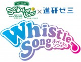 『SCHOOL OF LOCK!×進研ゼミ presents Whistle Song』