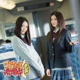 SKE48「コケティッシュ渋滞中」(初回限定盤 Type-C)