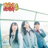 SKE48「コケティッシュ渋滞中」(初回限定盤 Type-D)
