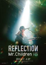 「最前列でライブに参加しているかのような感覚」に仕上げた作品『Mr.Children REFLECTION』(配給:日活)(C)2014 ENJING INC.