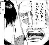 『進撃の巨人』関西弁版=講談社提供