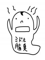 田辺誠一が描くCMキャラクター「ミドル脂臭怪人」