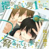 BLドラマCD『抱かれたい男1位に脅されています。』が予約殺到で発売延期に(C)HashigoSakurabi/Libre Publishing 2015