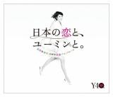 「卒業写真」がV2を達成! ※写真は、同曲が収録されるベスト盤『日本の恋と、ユーミンと。』(2012年11月20日発売)