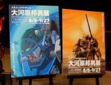「メカニックデザイナー 大河原邦男展」のポスター (C)ORICON NewS inc.