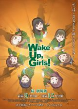 『Wake Up, Girls!続・劇場版』のティザービジュアル第2弾 (C)Green Leaves/Wake Up, Girls!2製作委員会