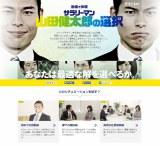 新コンテンツ『動画で体験 サラリーマン 山田健太郎の選択』トップページ