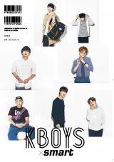 『KBOYS×smart』(宝島社)の裏表紙は防弾少年団
