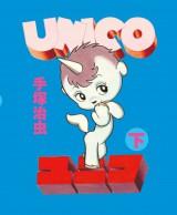 松屋銀座の『GINZA FASHION WEEK』で、手塚治虫氏の名作『ユニコ』オールカラー版(リトルモア刊)発行を記念したスペシャル企画が多数!