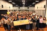 大盛況のうちに終了したラストイベント『YANNG大学 ちょっと早めの春の学園祭』