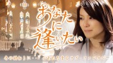 オリジナルドラマ『あなたに逢いたい』3月20日より「dビデオ」で独占配信