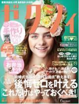 結婚情報誌『ゼクシィ』5月号(3月23日発売)