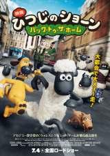 『映画 ひつじのショーン〜バック・トゥ・ザ・ホーム〜』(7月4日公開)(C) 2014 Aardman Animations Limited and Studiocanal S.A.