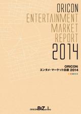 主なガールズバンド33組の特徴と2年間の売上実績も掲載されている『ORICONエンタメ・マーケット白書2014』(オリコン・リサーチ刊)