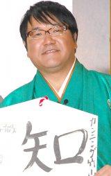 「最高月収200万円」発言を否定したカンニング竹山 (C)ORICON NewS inc.