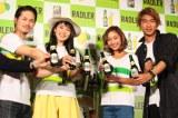 『KANPAI!サントリー「ラドラー」Party』に登壇した(左から)宮城大樹、筧美和子、近藤あや、湯川正人の『テラスハウス』メンバー