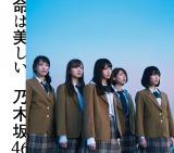 乃木坂46の11thシングル「命は美しい」(初回生産限定盤B)