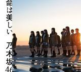 乃木坂46の11thシングル「命は美しい」(初回生産限定盤C)