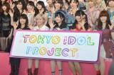 『TOKYO IDOL PROJECT』の記者発表会の模様 (C)ORICON NewS inc.