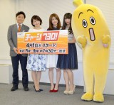 (左から)林克征アナ、大橋未歩アナ 、森咲樹、根岸愛 (C)ORICON NewS inc.