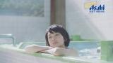 『アサヒ おいしい水』新CMで銭湯の湯船につかりながら鼻唄を披露する波瑠