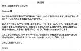 英文メールの日本語訳 (C)oricon ME inc.