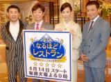(左から)岩尾望、後藤輝基、木村佳乃、中山秀征 (C)ORICON NewS inc.