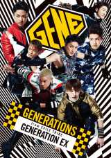 GENERATIONS from EXILE TRIBEのアルバム『GENERATION EX』(2月発売)