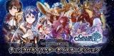 アプリゲーム『チェインクロニクル 〜絆の新大陸〜』の新キャラクターの声優を一般から募集。