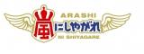 日本テレビ系バラエティー『嵐にしやがれ』(毎週土曜 後10:00)が全面リニューアル (C)日本テレビ