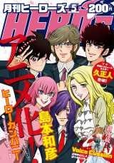 島本和彦氏の『ヒーローカンパニー』がアニメ化=『月刊ヒーローズ』5月号表紙