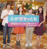 新ドラマ『心がポキっとね』の記者会見の模様(左から)藤木直人、水原希子、阿部サダヲ、山口智子